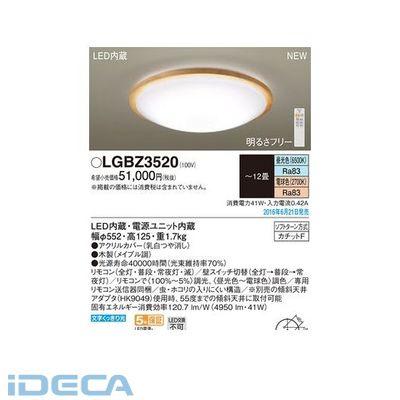 JL53873 LEDシーリング洋風調色丸型12畳