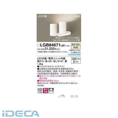 JN05985 LEDスポットライト100形×2直付温白