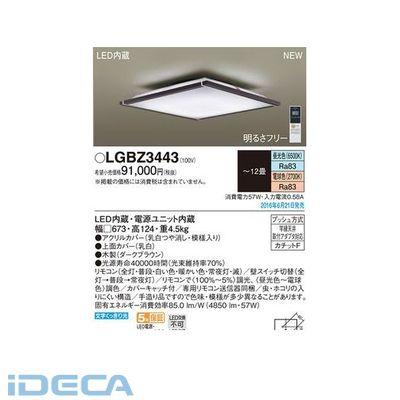 JU32370 LEDシーリング洋風調色角型12畳
