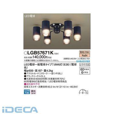 JU53276 LDA8X6シャンデリア