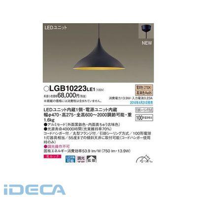 JW56092 LEDペンダント直付 黒鉄色