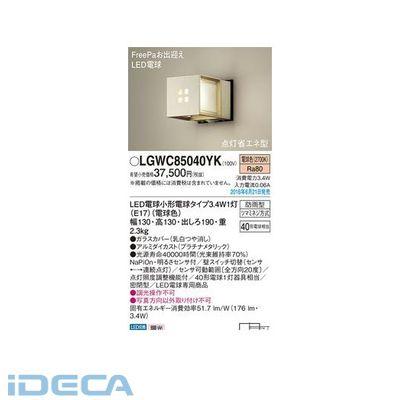 KL41040 LDA3X1ポーチライトFreePa