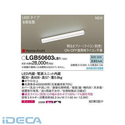 KL47047 LEDラインライト600全般拡散 昼白色