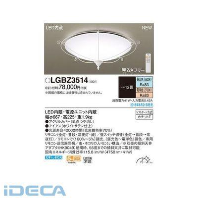 KM67800 LEDシーリング洋風調色丸型12畳