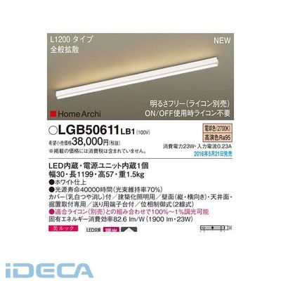 KN64762 LEDラインライト1200全般拡散 電球