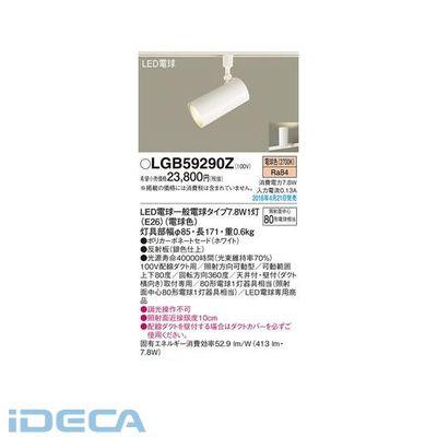 KT24136 LDA8X1スポットライト配線ダクト用