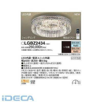 KT53934 LEDシャンデリア(10畳用)ガラス飾り