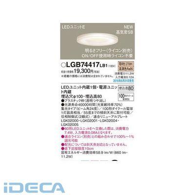 KT64387 LEDダウンライト100形集光透明枠 電