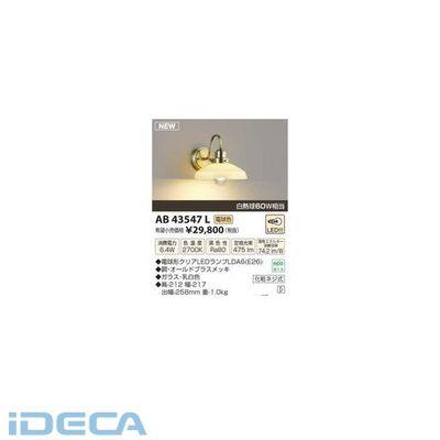 AM84357 LEDブラケット