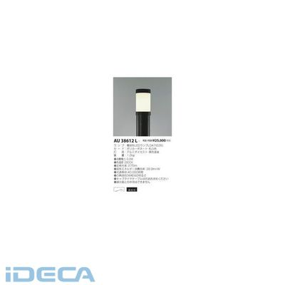 AU59885 LEDガーデンライト