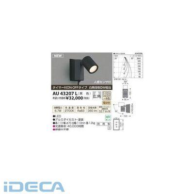 BT45644 LED防雨型スポット
