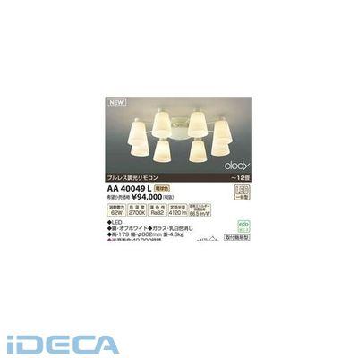 BW36530 LEDシャンデリア