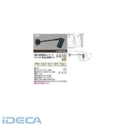 CL81074 LED防雨型スポット