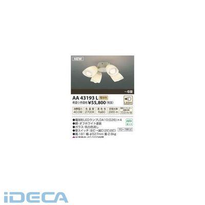 CS64323 LEDシャンデリア