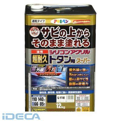 CU60838 油性超耐久シリコンアクリルトタン 12kg なす紺