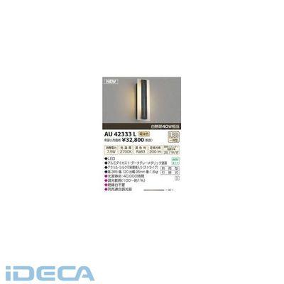 CV10275 LED防雨ブラケット