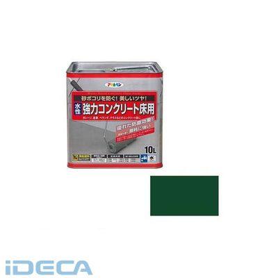 CW53372 アサヒペン 水性 コンクリート床用 10L ダークグリーン
