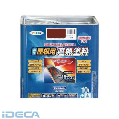 DL57109 水性屋根用遮熱塗料10L 銀黒