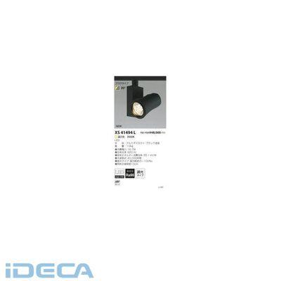 DS12563 LEDスポットライト