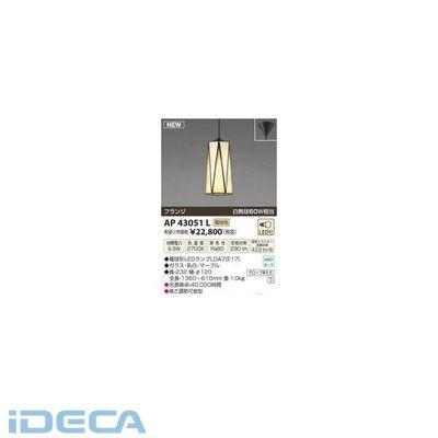 DT51337 LEDペンダント