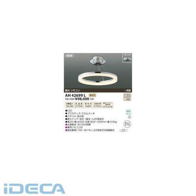 EM58377 LEDシーリング