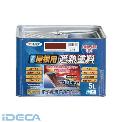 EM71036 水性屋根用遮熱塗料5L こげ茶