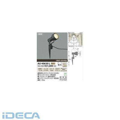 EN17973 LED防雨型スポット