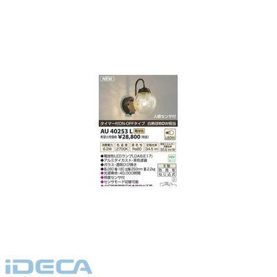 EN68677 LED防雨ブラケット