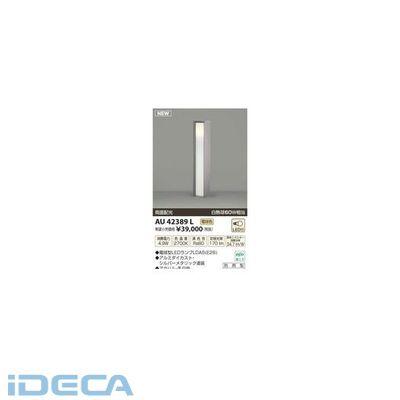 EP34280 LEDガーデンライト