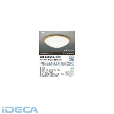 ER92399 LEDシーリング