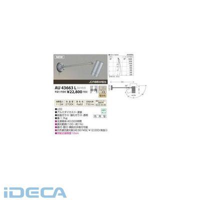 ES26643 LED防雨型スポット