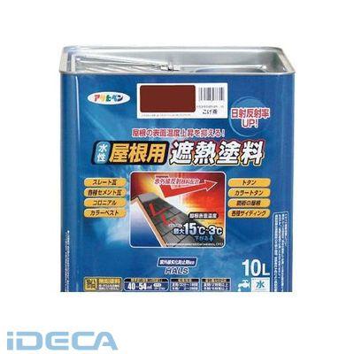 FS02678 水性屋根用遮熱塗料10L こげ茶