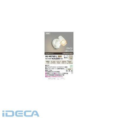 FS49615 LED防雨型スポット