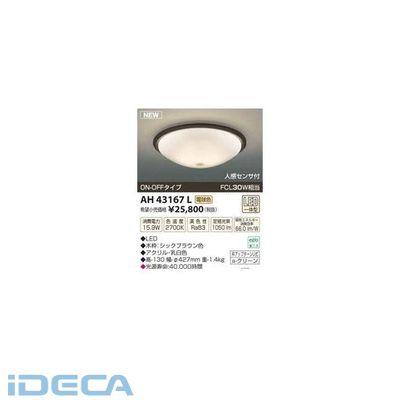 FV24041 LEDシーリング