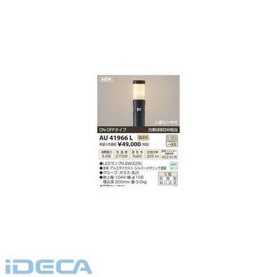 GN02760 LEDガーデンライト