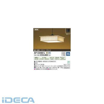 GS32336 LEDペンダント