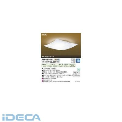 GU20253 LEDシーリング