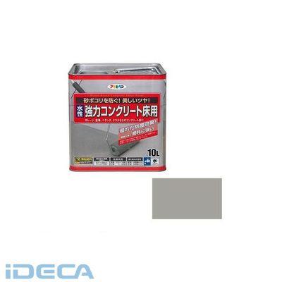 GU30583 アサヒペン 水性 コンクリート床用 10L ライトグレー
