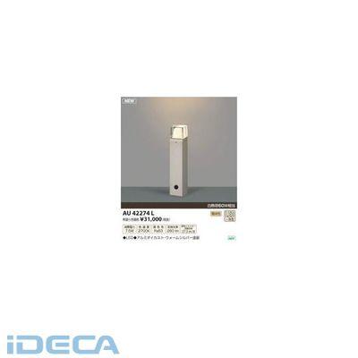 GV30553 LEDガーデンライト