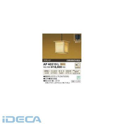 GV51459 LEDペンダント