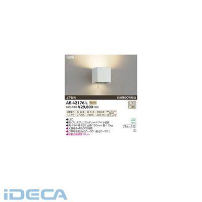 HS46416 LEDブラケット