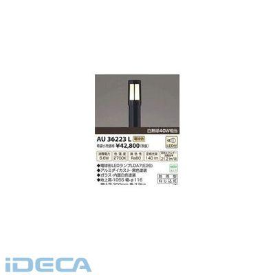 HU37218 LEDガーデンライト