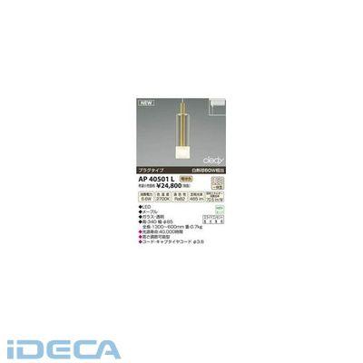 HU47671 LEDペンダント