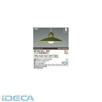 HU73023 LEDペンダント