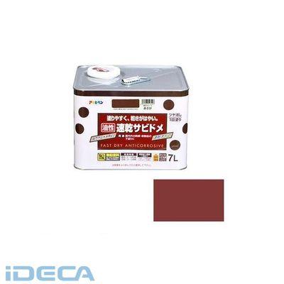 HW05667 アサヒペン 速乾サビドメ 7L 赤さび