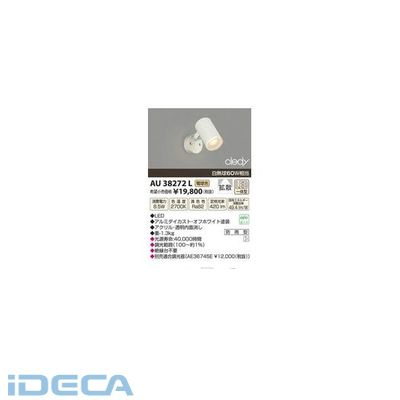 HW29581 LED防雨型スポット