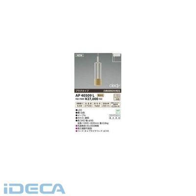 HW65386 LEDペンダント
