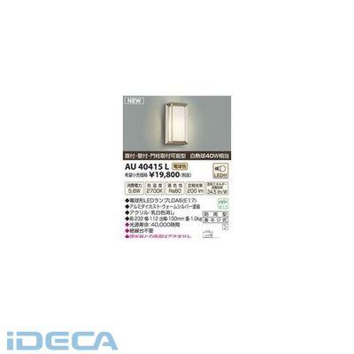 JN38251 LED門柱灯
