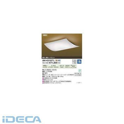 JN94962 LEDシーリング