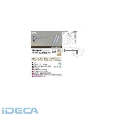 JP03854 LED防雨型スポット